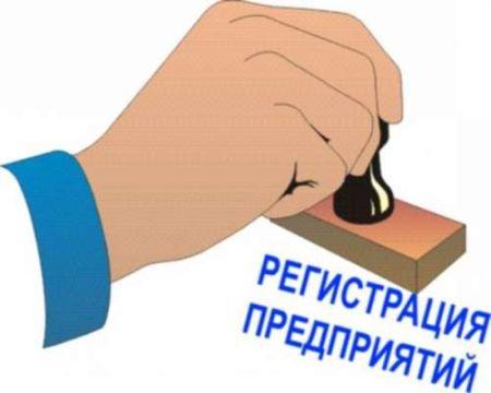 1323954521_25364_1_registratsiyaindividualnyihpredprinimateley