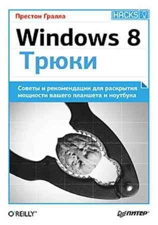 Купить Windows 8. Трюки
