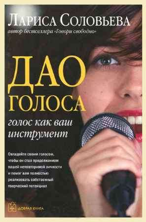 """Купить Лариса Соловьева Книга """"Дао голоса. Голос как ваш инструмент"""""""