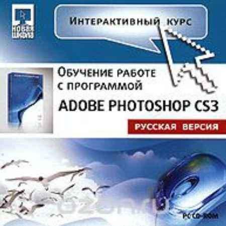 Купить Интерактивный курс. Adobe Photoshop CS3