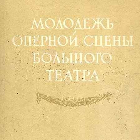 Купить Л. Полякова Молодежь оперной сцены Большого театра