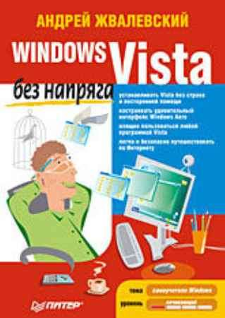 Купить Windows Vista без напряга