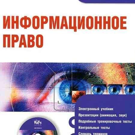 Купить Информационное право