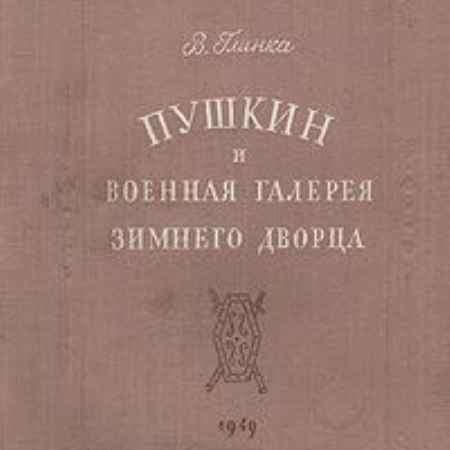 Купить В. Глинка Пушкин и военная галерея Зимнего дворца
