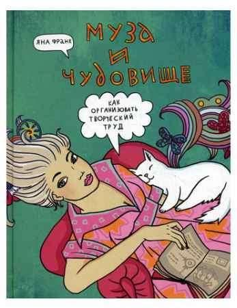 """Купить Яна Франк Книга """"Муза и чудовище. Как организовать творческий труд"""""""