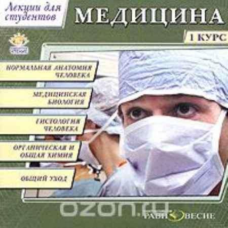 Купить Медицина. 1 курс