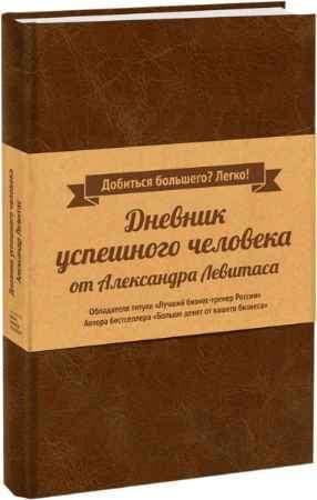 """Купить Александр Левитас Книга """"Дневник успешного человека"""""""
