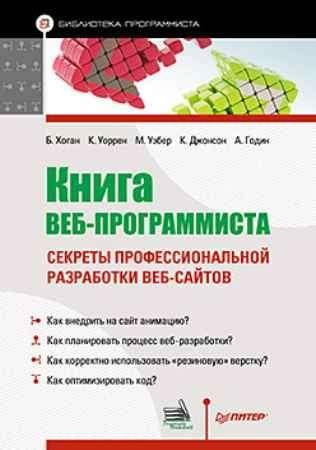 Купить Книга веб-программиста: секреты профессиональной разработки веб-сайтов