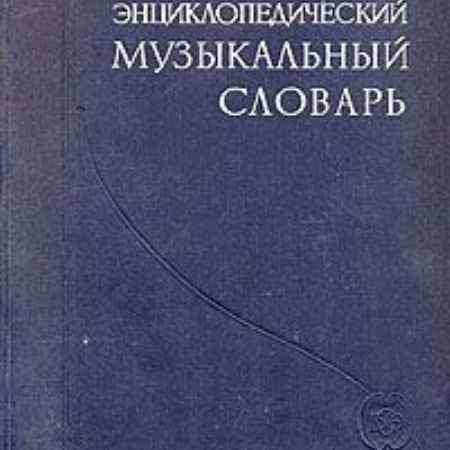 Купить Энциклопедический музыкальный словарь