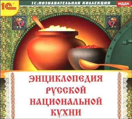 Купить Энциклопедия русской национальной кухни