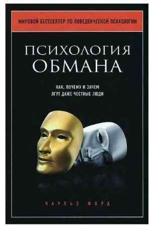 """Купить Чарльз В. Форд Книга """"Психология обмана. Как, почему и зачем лгут даже честные люди"""""""