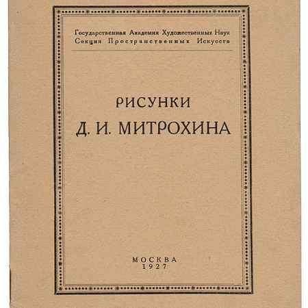 Купить Рисунки Д. И. Митрохина