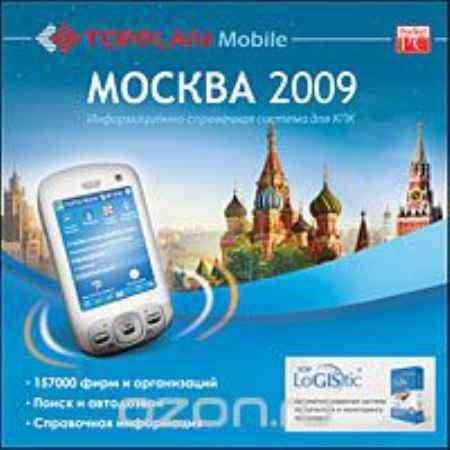 Купить TOPPLAN Mobile. Москва 2009
