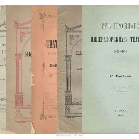 Купить С. В. Танеев Из прошлого императорских театров (комплект из 5 книг)