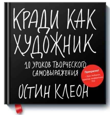 """Купить Остин Клеон Книга """"Кради как художник. 10 новых мыслей о природе творчества"""""""