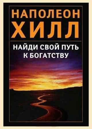 """Купить Наполеон Хилл Книга """"Найди свой путь к богатству"""""""