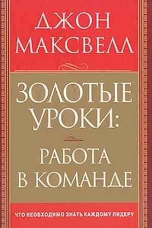 """Купить Джон Максвелл Книга """"Золотые уроки: работа в команде"""""""
