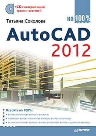 Купить AutoCAD 2012 на 100% (+CD с интерактивной тренинг-системой)