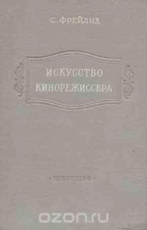Купить С. Фрейлих Искусство кинорежиссера