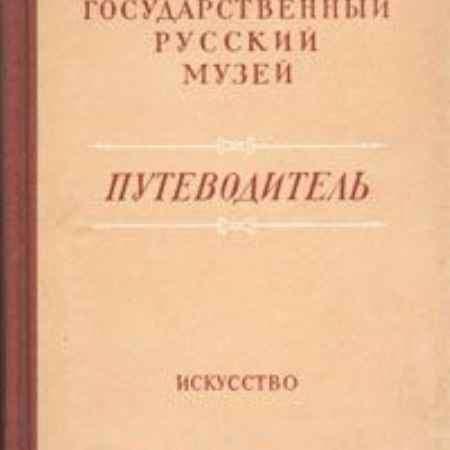 Купить Государственный Русский музей. Путеводитель