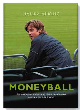 """Купить Майкл Льюис Книга """"MoneyBall. Как математика изменила самую популярную спортивную лигу в мире"""""""
