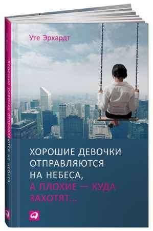 """Купить Уте Эрхардт Книга """"Хорошие девочки отправляются на небеса, а плохие - куда захотят"""" (твердый переплет)"""