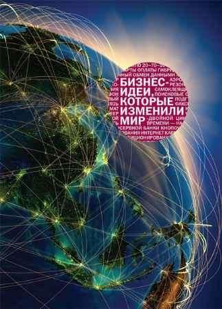 """Купить Книга """"Бизнес-идеи, которые изменили мир"""""""