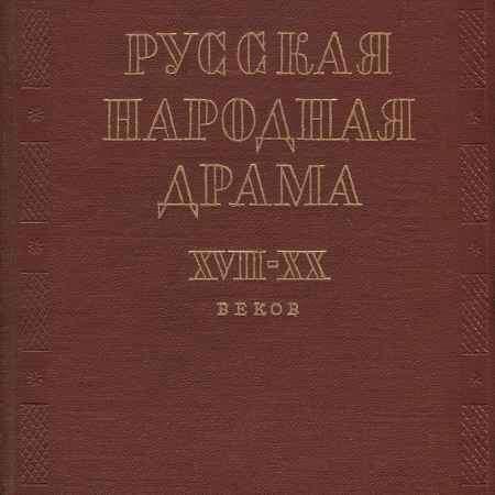 Купить Русская народная драма XVIII-XX веков