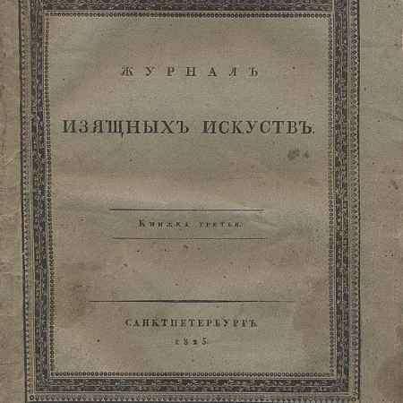 Купить Журнал изящных искусств. Книжка третья. 1823 год