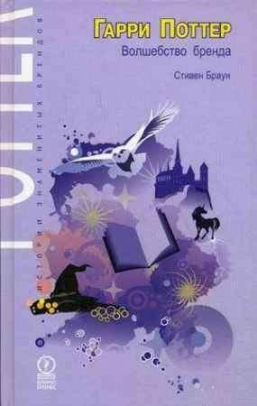 """Купить Стивен Браун Книга """"Гарри Поттер: волшебство бренда. Истории знаменитых брендов"""""""