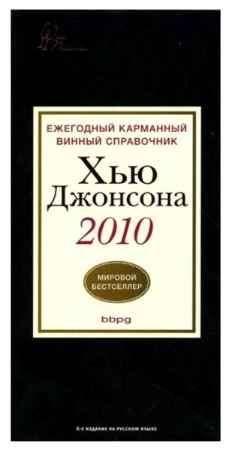 """Купить Книга """"Ежегодный карманный винный справочник 2010 года"""""""