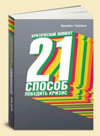 """Купить Брайан Трейси Книга """"Критический момент: 21 способ победить кризис"""""""