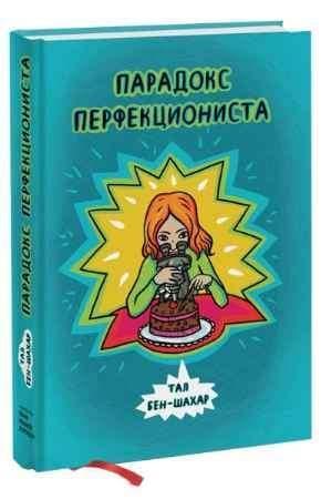 "Купить Тал Бен-Шахар Книга ""Парадокс перфекциониста"""