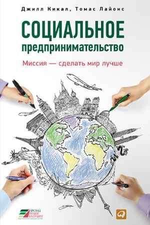 """Купить Джилл Кикал,Томас Лайонс Книга """"Социальное предпринимательство. Миссия - сделать мир лучше"""""""