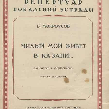 Купить Б. Мокроусов, В. Соловьев Милый мой живет в Казани... Для голоса с фортепиано