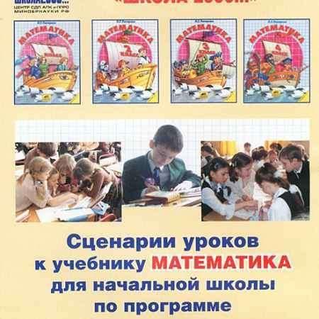 Купить Сценарии уроков к учебнику