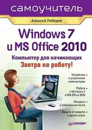 Купить Windows 7 и Office 2010. Компьютер для начинающих. Завтра на работу