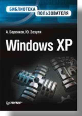 Купить Windows XP. Библиотека пользователя