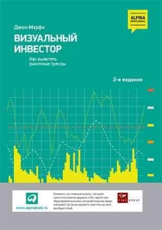 """Купить Джон Дж. Мэрфи Книга """"Визуальный инвестор: Как определять тренды"""" (суперобложка)"""
