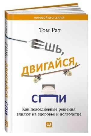 """Купить Том Рат Книга """"Ешь, двигайся, спи: Как повседневные решения влияют на здоровье и долголетие"""" (твердый переплет)"""