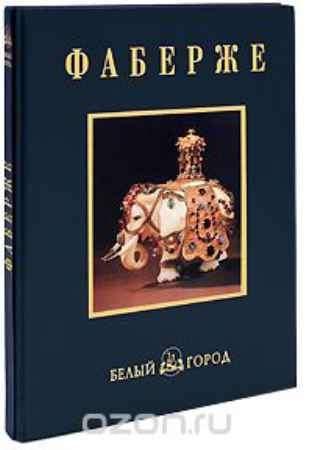 Купить Джон Буф Фаберже (подарочное издание)