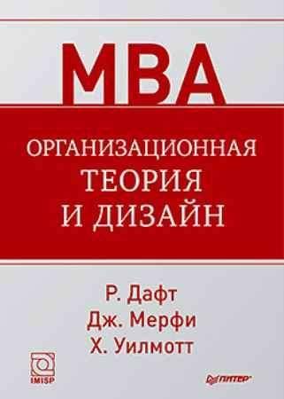 Купить Организационная теория и дизайн
