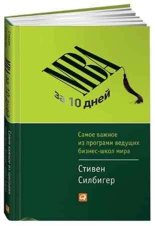 """Купить Стивен Силбигер Книга """"MBA за 10 дней: Самое важное из программ ведущих бизнес-школ мира"""""""