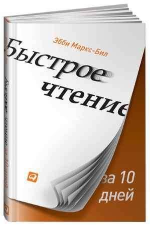 """Купить Эбби-Маркс-Бил Книга """"Быстрое чтение за 10 дней"""""""