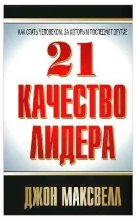 """Купить Джон Максвелл Книга """"21 качество лидера"""" (2-е издание)"""