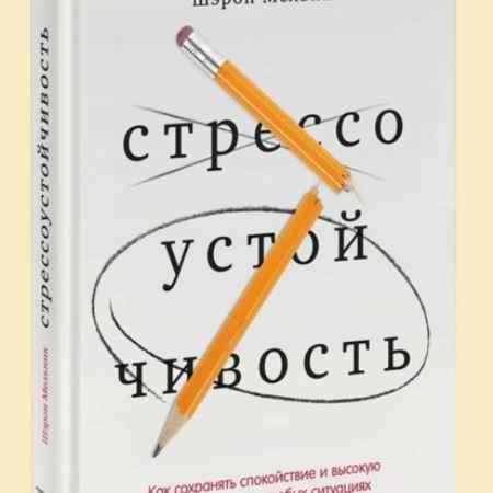 """Купить Шэрон Мельник Книга """"Стрессоустойчивость. Как сохранять спокойствие и эффективность в любых ситуациях"""""""