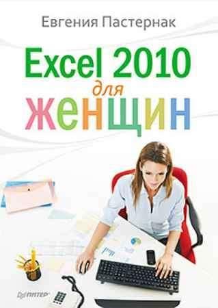 Купить Excel 2010 для женщин