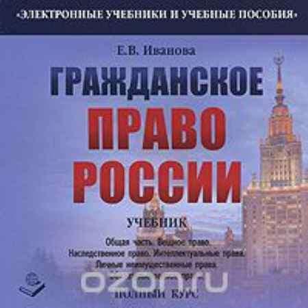 Купить Гражданское право России