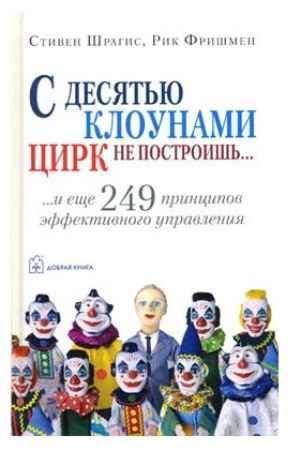 """Купить Рик Фришмен,Стивен Шрагис Книга """"С десятью клоунами цирк не построишь"""""""
