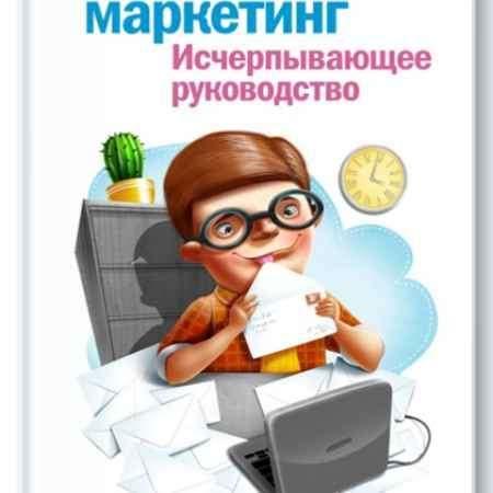 """Купить Дмитрий Кот Книга """"E-mail маркетинг. Исчерпывающее руководство"""" (твердый переплет)"""